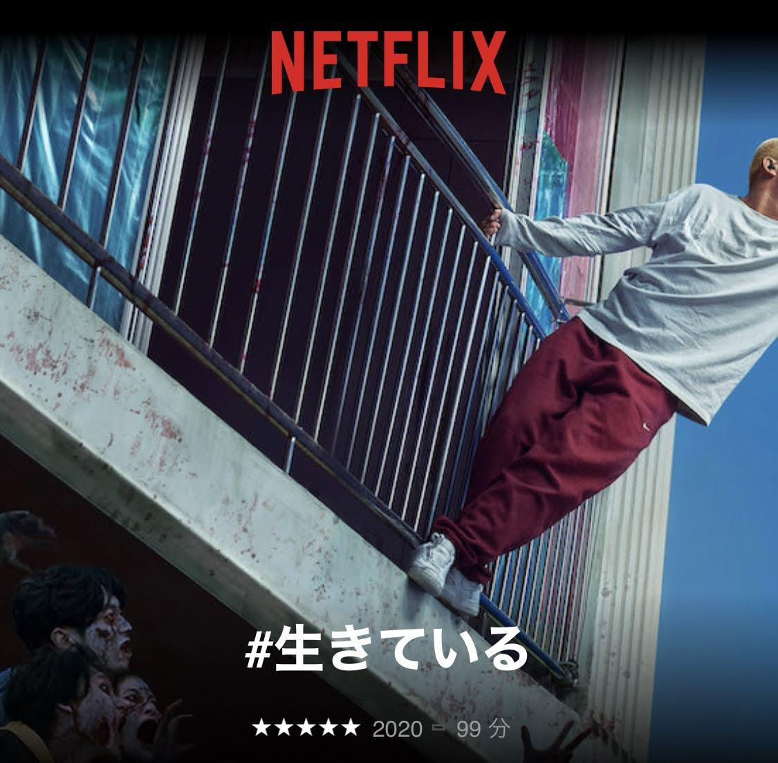 Netflix韓国映画「#生きている」とは?あらすじと見どころを紹介