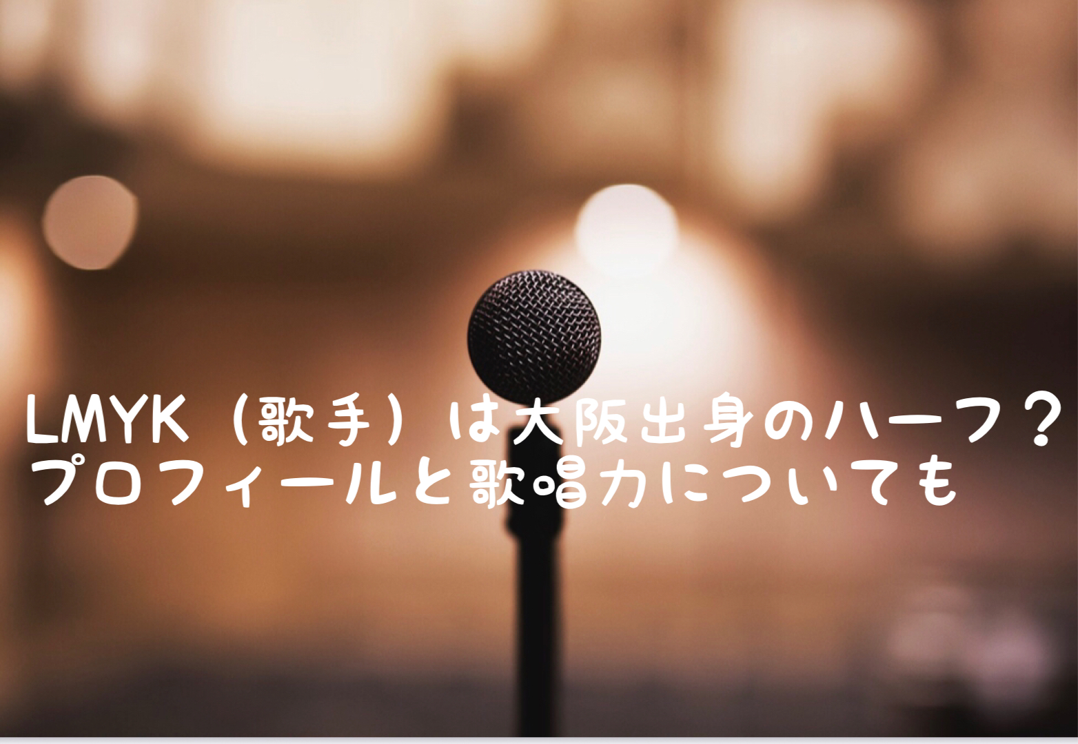 LMYK(歌手)は大阪出身のハーフ?プロフィールと歌唱力についても