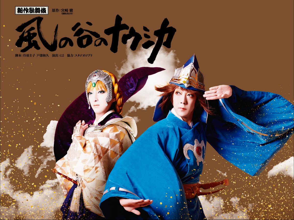 風の谷のナウシカ】新作歌舞伎を見る方法は?DVDとブルーレイや放送予定についても!