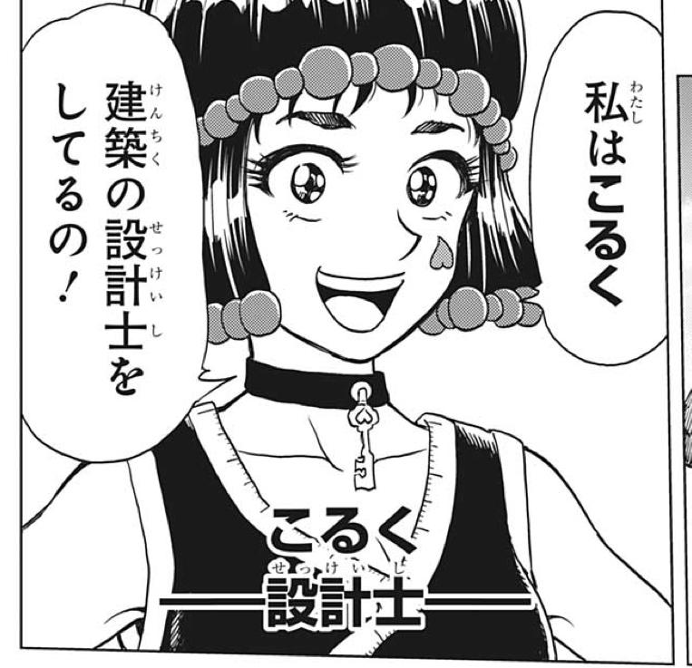 こるく(設計士)