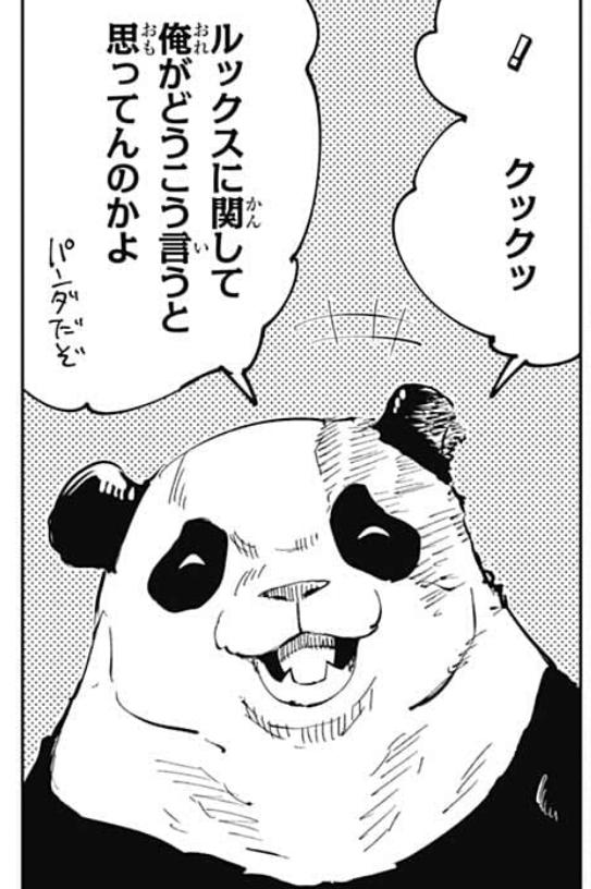 【呪術廻戦】パンダ先輩のまとめ