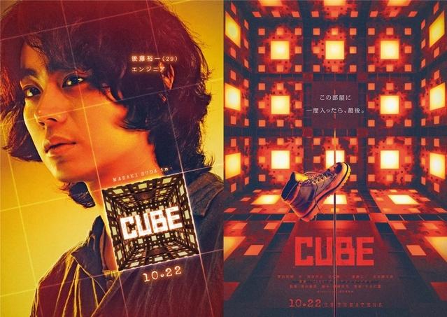 「CUBE」リメイク! 菅田将暉主演の理由は?ラストはどうなるか考察