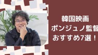 ポン・ジュノ監督作品おすすめ7選!韓国映画に寄生(パラサイト)しちゃおう!