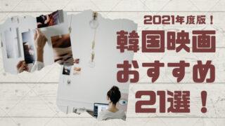 韓国映画おすすめ21選!【2021年版】感動と号泣不可避な深い人間描写に打ちのめされる!