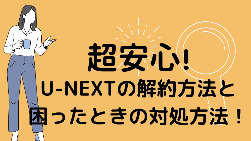 【超安心】U-NEXTのスマホでの解約方法と解約できないときの対処方法について!